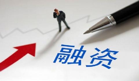 标题 融资是什么意思?c轮融资后多久能上市?c轮融资公司有前景吗?