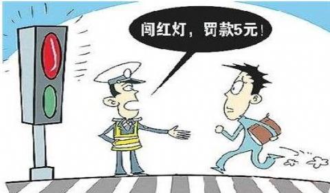 行人闯红灯属于什么违法行为?行人闯红灯怎么处罚?