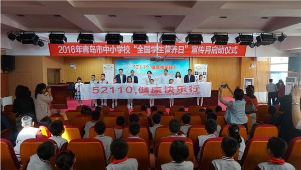 """2016年青岛市中小学生""""全国学生营养日""""宣传月活动启动"""