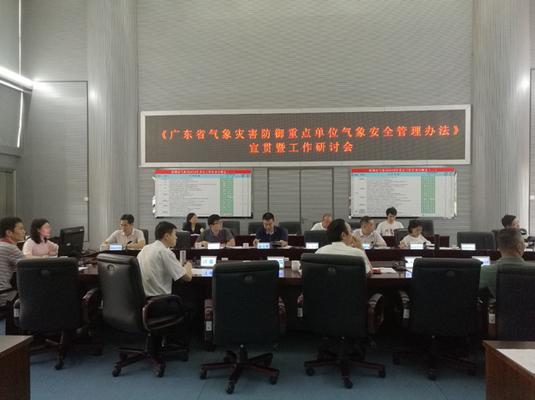 深圳市气象局召开《广东省气象灾害防御重点单位气象安全管理办法》宣贯暨工作研讨会