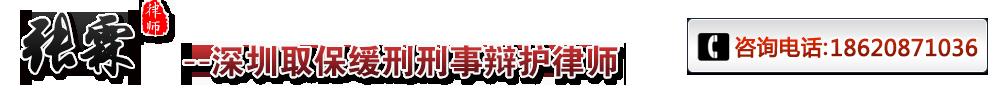 深圳取保缓刑刑事辩护律师,深圳保释咨询律师,深圳无罪诉讼律师,张霖律师