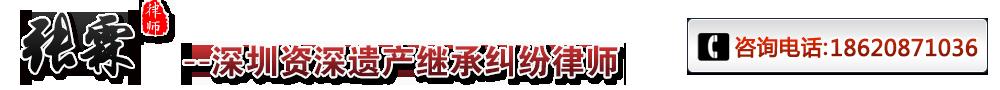 深圳资深遗产继承纠纷律师,深圳遗嘱继承律师,深圳遗产案件律师,张霖律师